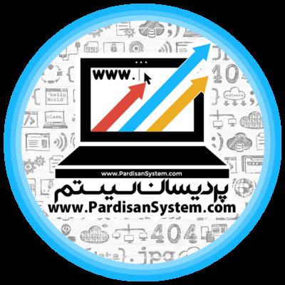 پردیسان سیستم