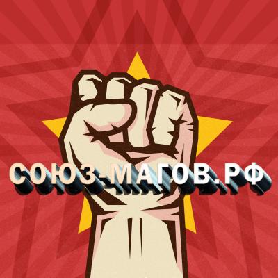 Союз Магов России (Администрация)