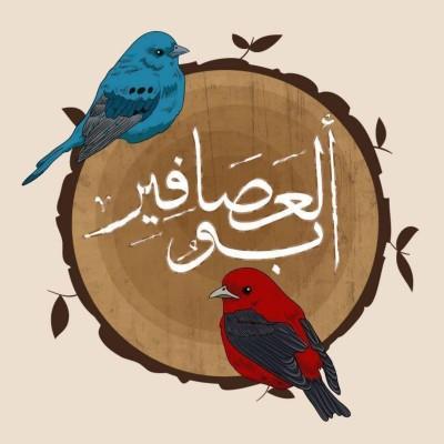 أبو العصافير