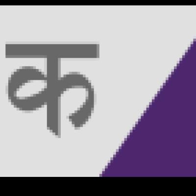 Nepalinaati